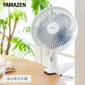【送料無料】 山善(YAMAZEN)  18cmクリップ扇風機 風量2段階  YCS-C188  ●...