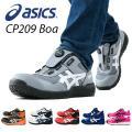 安全靴 スニーカー ウィンジョブ FCP209 Boa (1271A029)