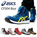 安全靴 スニーカー ウィンジョブ FCP304 Boa (1271A030) ハイカット JSAA規...