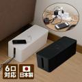 【送料無料】 JEJ  ケーブルボックス コード収納  cb-BK/WH  ●本体サイズ:幅41.5...