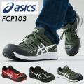 安全靴 アシックス スニーカー FCP103
