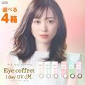1日使い捨てカラコン 度あり 度なし  ■商品名:Eye Coffret 1day UV(アイコフレ...