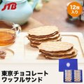 関東のお土産 サクサククッキーになめらかなチョコをサンドしました。絶妙な加減でさっくさくな食感がやみ...