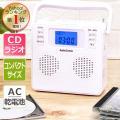 CDプレーヤー CDラジオ コンパクト ポータブル 乾電池対応 ホワイト 白 ワイドFM RCR-5...