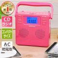 ポータブルCDプレーヤー ステレオCDラジオ ワイドFM ピンク AudioComm_RCR-500...
