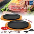 ステーキ皿 鉄板 IH対...