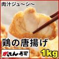 鶏の唐揚げ(立田揚げ)1kg /若鶏/冷凍/業務用/1キロ/からあげ/とり肉/鶏肉/から揚げ/お弁当...