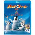 ハッピーフィート2 踊るペンギン レスキュー隊(Blu−ray Disc)
