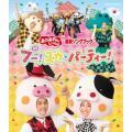 「おかあさんといっしょ」最新ソングブック ブー!スカ・パーティ!(Blu−ray Disc)