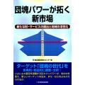 編:東北産業活性化センター 出版社:日本地域社会研究所 ページ数:261 提供開始日:2013/08...