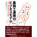編:東北産業活性化センター 出版社:日本地域社会研究所 ページ数:224 提供開始日:2013/08...