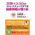 30秒でココロのストレスチェックができ自律神経が整う本 電子書籍版 / 小林弘幸/COCOLOLO