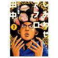 のりつけ雅春 出版社:小学館 連載誌/レーベル:ビッグコミックスピリッツ ページ数:210 提供開始...