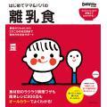 【初回50%OFFクーポン】はじめてママ&パパの離乳食 電子書籍版 / 上田 玲子/主婦の友社