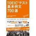 音声DL付 TOEIC(R)テ...