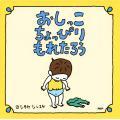 おしっこちょっぴりもれたろう 電子書籍版 / 作/絵:ヨシタケシンスケ
