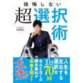 後悔しない超選択術 電子書籍版 / 著:メンタリストDaiGo