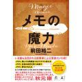【初回50%OFFクーポン】メモの魔力 ―The Magic of Memos― 電子書籍版 / 著...