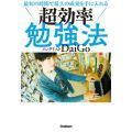 メンタリストDaiGo 出版社:学研 提供開始日:2019/03/08 タグ:趣味・実用 ビジネス ...