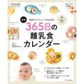 【初回50%OFFクーポン】ベネッセ・ムック 初めてママ&パパのための 365日の離乳食カレンダー ...