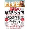 【初回50%OFFクーポン】FIRE 最強の早期リタイア術―――最速でお金から自由になれる究極メソッ...