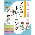 発達の気になる子の 学習・運動が楽しくなる ビジョントレーニング 電子書籍版 / 監修:北出勝也