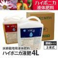 ハイポニカ液体肥料 内容量/A・B液各4L 作成可能液肥量/2000リットル分  関連/ ハイポニカ...