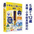 小学生向けのタッチペン式 英語教材です。 中学1年生で学ぶと言われる単語は公立校で約500語と言われ...