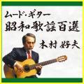 木村好夫ムード・ギター昭和歌謡百選CD5枚組 - 映像と音の友社