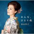 長山洋子 おんな、ひとり旅 - 映像と音の友社
