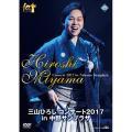 三山ひろし DVD コンサート2017 in 中野サンプラザ - 映像と音の友社