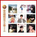 女の昭和はやり歌 ベスト30 CD 2枚組 - 映像と音の友社