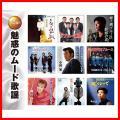 魅惑のムード歌謡CD 2枚組 - 映像と音の友社