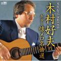 木村好夫のギター懐メロ名曲選 CD 2枚組 - 映像と音の友社
