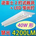LED蛍光灯2本付 逆富士40W型2灯式 LED蛍光灯器具 LEDベースライト 昼白色 GFJ-12...