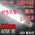 LED蛍光灯 40W形 直管120cm  ガラスタイプ グロー式工事不要 40型  LEDベースライ...
