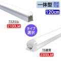 LED蛍光灯 40W型 直管 器具一体型 LED蛍光灯2300LM 昼白色  LED照明器具 LED...