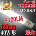 LED蛍光灯 40w形 直管 120cm 軽量 広角300度 2100LM FL40 直管LEDラン...