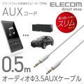 エレコム オーディオ ステレオ ミニプラグ 3.5mm AUXケーブル ストレート-ストレート オス...