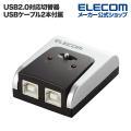 エレコム USB2.0対応切替器┃U2SW-T2