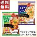 丸大食品 ドリアソースセット (チキンドリア12食・ミラノ風ドリア8食) レトルト まとめ買い 送料...