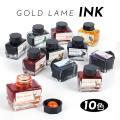 ガラスペン用 つけペン用 インク 15ml 10色からご選択 黒色 黄色 ピンク オレンジ 青色 水...