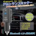●iPhoneやスマートフォンの音楽をカーオーディオで再生して楽しめるFMトランスミッター!  ●車...
