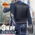 ビジネスバッグ 3way 軽量 大容量 防水 リュック 横 メンズ リュック スリーウェイ メンズ ...