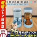 ペット給水器 犬 猫 給餌器 犬猫兼用 自動給餌器 餌入れ 簡単設置 自動補給 エサ 自動水飲み器 ...