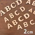2cm 厚さ約6mm 切り抜き文字 アルファベット大文字 木製 アンシャンテラボ 【ゆうパケット対応...