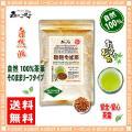 日本人に欠かすことの出来ない年越しなどに食べるそばには、ビタミンBの一種のルチンといわれる成分が多く...