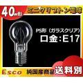 ミニクリプトン電球40形 Esco KR110V36W 40形 36ワット 口金:E17 ガラスクリ...