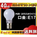ミニクリプトン電球40形 Esco KR110V36WW 40形 36ワット 口金:E17 lds1...