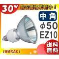 [10個セット]岩崎 JR12V30WUV/MK5EZ/HA2 ダイクロハロゲン 50形 30W 中...